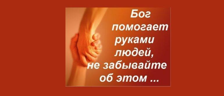 Бог помогает руками людей!